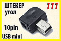Адаптер разъём 111 штекер USB mini 10pin мини под пайку для планшета телефона GPS навигатора