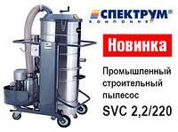 Проффесиональный промышленный пылесос Spektrum SVC-2,2/220