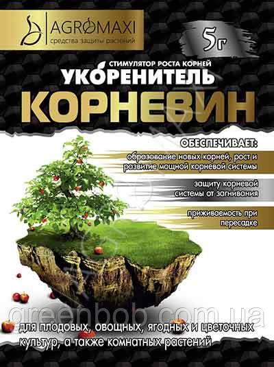 Укоренитель Корневин 5 г  АГРОМАКСИ
