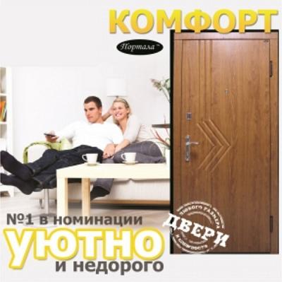 """Комплектация серии """"Комфорт"""" цена от 4170 грн"""