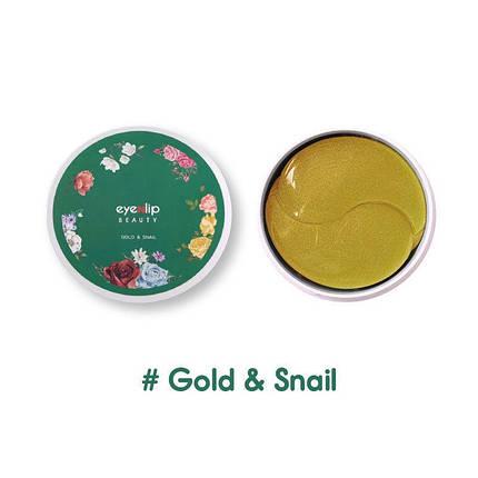 Гидрогелевые патчи с экстрактом улитки и золотом EYENLIP Hydrogel Eye Patch - Gold&Snail, 60 шт, фото 2