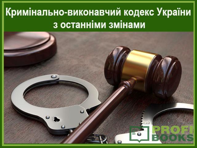kryminalno_vykonavchyj_kodeks_1