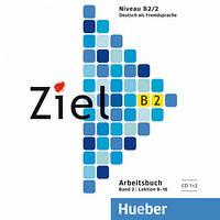 Ziel B2/2 CD zum Arbeitsbuch (CD-диск к рабочей тетради по немецкому языку)