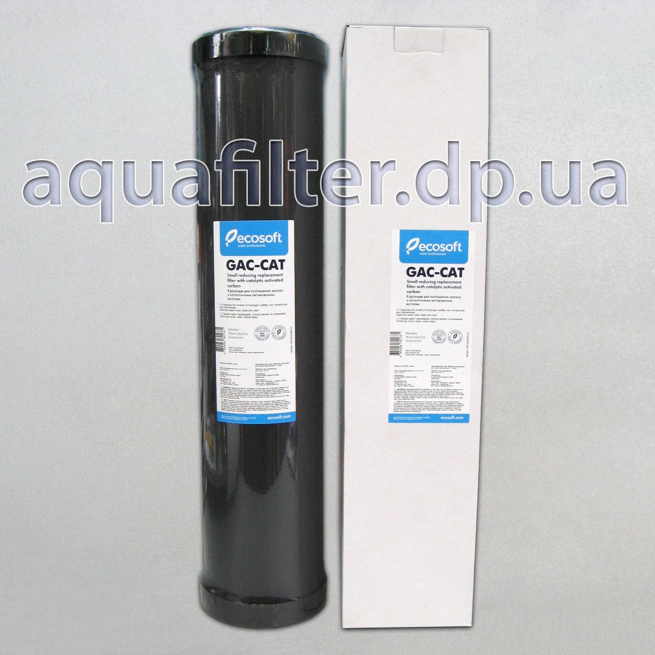Картридж для удаления сероводорода Ecosoft Centaur 20BB, фото 1