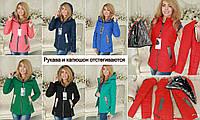 Куртка женская рукава и капюшон съемные весна - осень