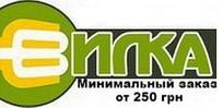 """Интернет-магазин """"Вилка"""""""