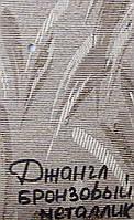 Вертикальные жалюзи 89 мм ткань Джангл металлик Бронзовый