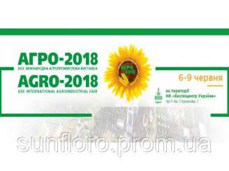 Приглашаем на выставку Агро-2018!