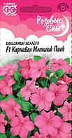 Бальзамин Карнавал Металик Пинк Уоллера F1 5 шт.* серия Розовые сны