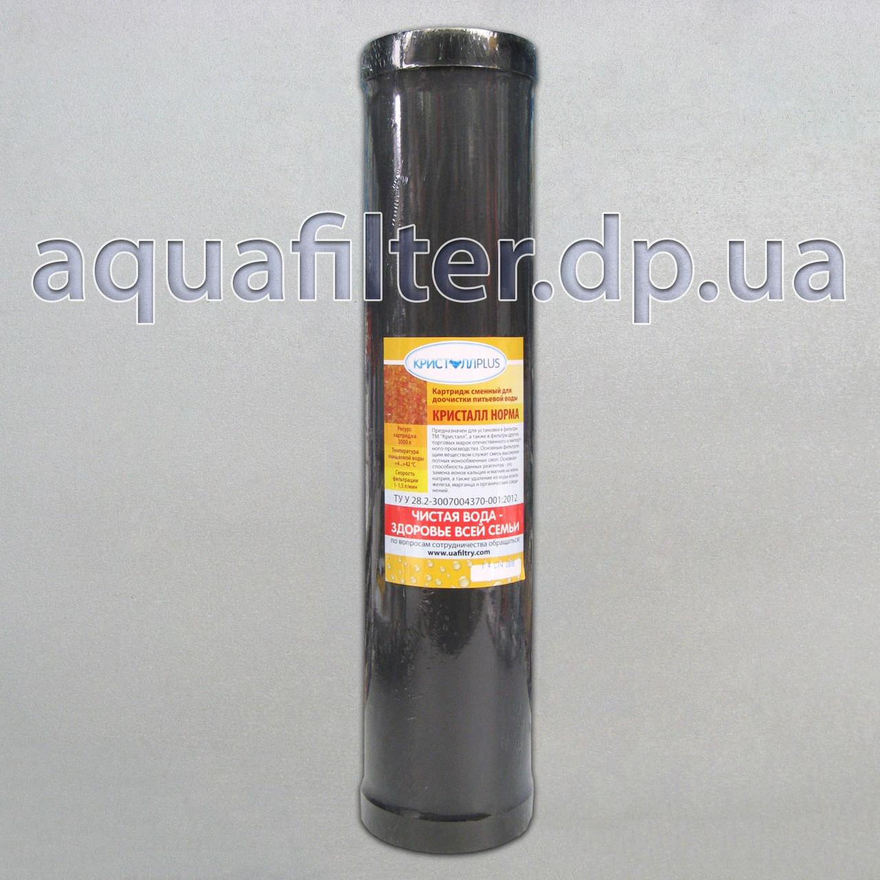 Картридж для умягчения воды КристаллPLUS 20BB