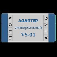 БУЗ Адаптер для видеодомофонов VS-01