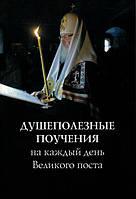 Душеполезные поучения на каждый день Великого поста. Составители: монахиня Евфросиния (Андреева), Ольга Соколо