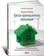 Третья промышленная революция. Как горизонтальные взаимодействия меняют энергетику, экономику и мир в целом