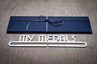 """Медальница """"My Medals"""""""