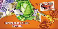 """Конверты для денег """"Вот конверт, а в нём - капуста..."""", 10 шт./уп."""