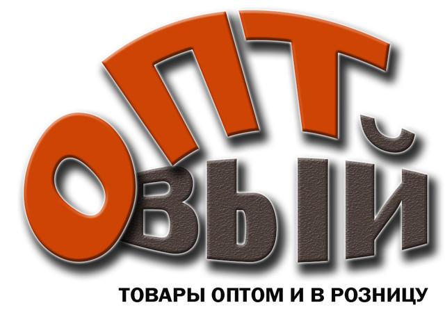 интернет-магазин «ОПТовый»