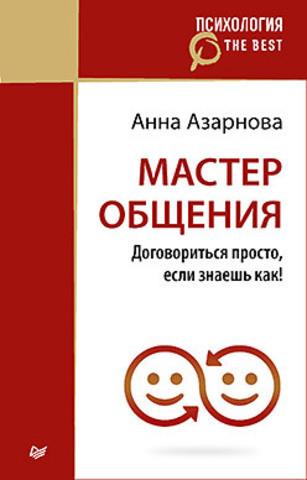 Мастер общения. Договориться просто, если знаешь как! (покет) Азарнова А.