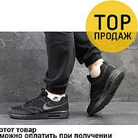 Мужские кроссовки Nike Air Max, черные / кроссовки мужские Найк Аир Макс, сетка, удобные, стильные