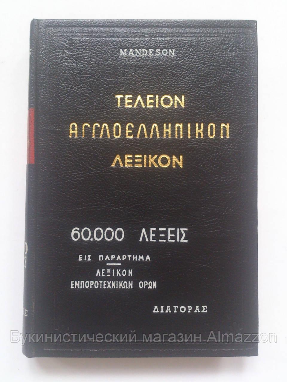 Англо-греческий словарь (English-greek dictionary) Mandeson, фото 1