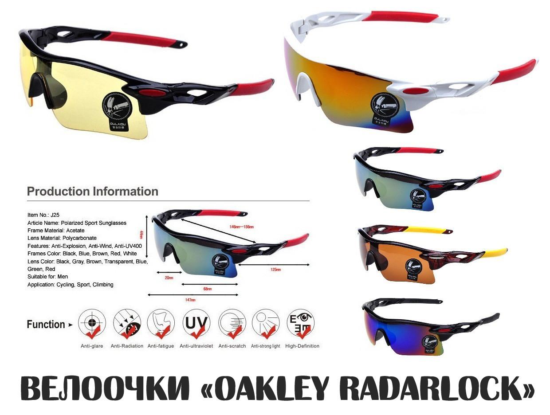 Спортивные велоочки OAKLEY RADARLOCK тактические очки - Интернет магазин  BRODYSHOP в Львовской области e1d1e56a1382c