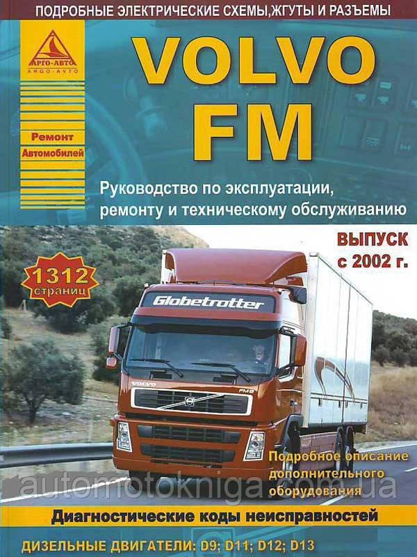 VOLVO FM випуск з 2002 року Керівництво по експлуатації, ремонту і технічного обслуговування