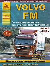VOLVO FM выпуск с 2002 года  Руководство по эксплуатации, ремонту и техническому обслуживанию