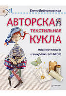 Авторская текстильная кукла: мастер-классы и выкройки от Nkale Войнатовская  Е.