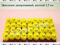Цыпленок желтый  35 мм