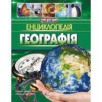 Енциклопедія Географія Хочу все знати (укр)