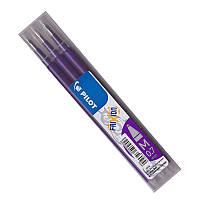 Набор стержней фиолетовых Pilot Frixion 0,7 мм (3 шт/уп)