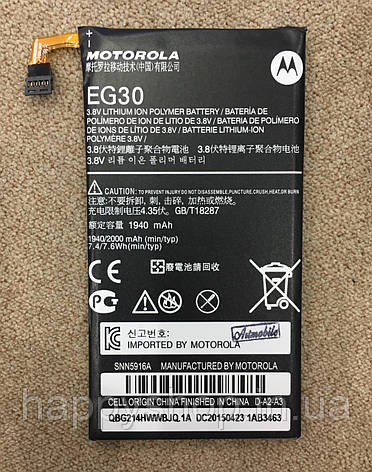 Батарея Motorola Electrify XT980/MXT901 (EG30) оригинал, фото 2