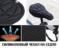 Силиконовый чехол подушка накладка на седло велосипеда