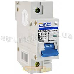 Автоматический выключатель УКРЕМ ВА-2003 1р D80А АсКо