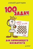 100 задач для начинающего шахматиста. Долгушин А.
