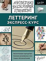 Леттеринг Экспресс-курс каллиграфии, фото 1