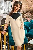 Стильное бежевое платье с контрастными вставками. Модель 17313. Размеры 42-46