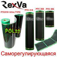 Саморегулирующаяся PTC пленка RexVa для теплого пола