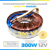 """Тороидальный трансформатор """"Элста"""" ТТ-300W для галогенных ламп 12V (300Вт 12В)"""