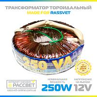 """Тороидальный трансформатор """"Элста"""" ТТ-250W для галогенных ламп 12V (250Вт 12В)"""