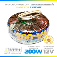 """Тороидальный трансформатор """"Элста"""" ТТ-200W для галогенных ламп 12V (200Вт 12В)"""