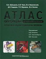 Вишневский В.А., Чиссов В.И. Атлас операций при злокачественных опухолях печени и поджелудочной железы
