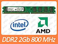 DDR2 2Gb 800Мгц (6400), новая для Intel/AMD