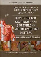 Клиланд Джошуа А., Коппенхейвер Шейн, Су Джонатан Клиническое обследование в ортопедии с иллюстрациями Неттера