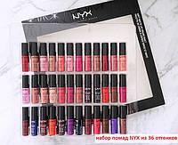 Набор стойких матовых помад Nyx Soft Matte Lip Cream 36 штук, помада матовая стойкая Никс