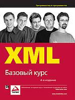 XML. Базовый курс 4-е издание