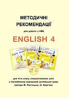 4 клас   Англiйська мова. Teacher's Book, Книга для вчителя (поглиблене вивчення)   Карп'юк   Лібра Терра