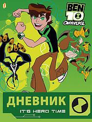 Щоденник шкільний жорсткий (рус) «Бен 10»