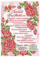 """Схема для вишивки бісером """"Любий Вихователь"""" Мі-1295"""
