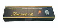 Электроды Ганза Пионер АНО-46 Ø 3 мм (упаковка - 5 кг)