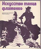 Искусство танца фламенко Пльфонсо Пуиг Кларамунт